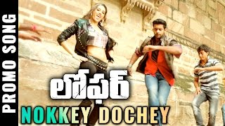 Nokkey Dochey - Song Promo - Loafer