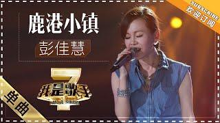 彭佳慧《鹿港小镇》 - 单曲纯享《我是歌手2》I AM A SINGER 2【歌手官方音乐频道】