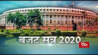 RSTV Vishesh - 30 January 2020: Budget Session - 2020 | बजट सत्र - 2020