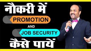 नौकरी में Job Promotion and Job Security कैसे पायें || Best Employee Tips || Durgesh Tripathi