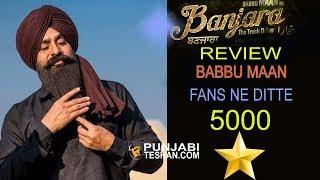Asees Public Reviews   Punjabi Movie   Rana Ranbir