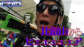 fromヒェイ山toアニサマ秘密の扉大作戦