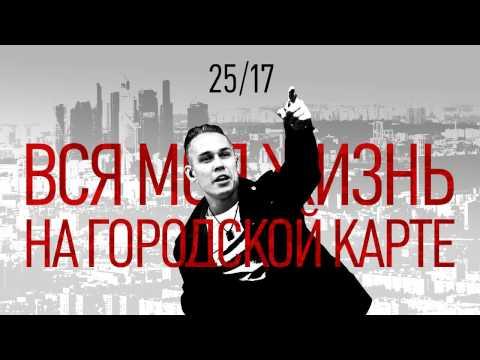 """25/17 """"Вся моя жизнь на городской карте"""" (2016)"""