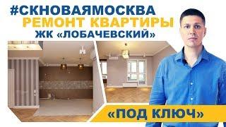 Ремонт квартиры под ключ в ЖК Лобачевский
