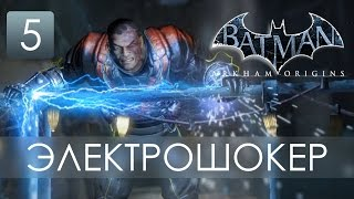 Batman Arkham Origins #5 | Электрошокер