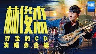 【行走的CD】这辈子一定要去听的林俊杰演唱会  JJLin/浙江卫视官方HD/