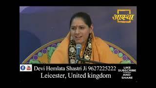 Humesa Teyar Rehena By Devi Hemlata Shastri Ji 9627225222