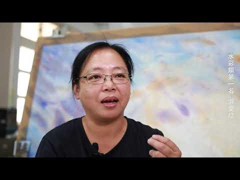 臺中市第二十三屆大墩美展 水彩類得獎感言 游雯珍女士