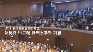 [朴대통령 탄핵안 표결] 대통령 박근혜 탄핵소추안 가결의 순간