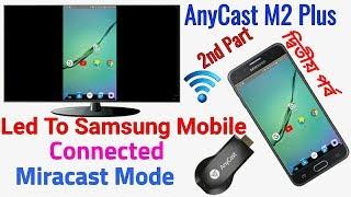 anycast setup android samsung j7 - मुफ्त ऑनलाइन