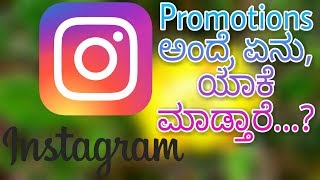What is promotions in Instagram and how to make promotions..??