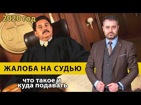 Правильная жалоба на судью | советы адвоката Ихсанова | Различия жалобы на судью | уголовный процесс