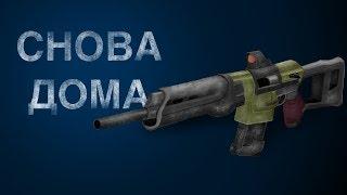 Оружие в Destiny 2 — Снова Дома