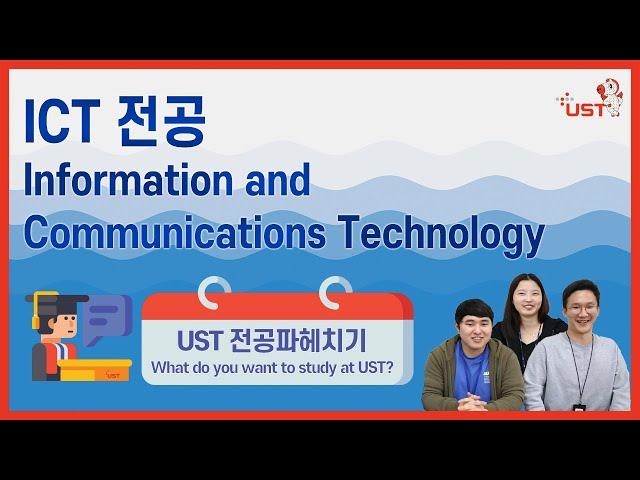 방대한 ICT, 그것이 알고싶다면 [UST 전공파헤치기 02]