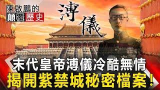 【陳啟鵬的顛覆歷史】末代皇帝溥儀冷酷無情 揭開紫禁城秘密檔案!