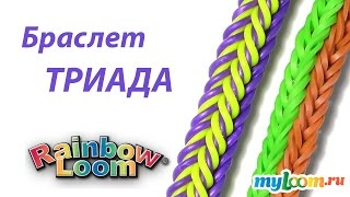Браслет ТРИАДА из резинок Rainbow Loom Bands. Урок 217 | Bracelet Rainbow Loom