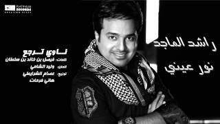 #راشد_الماجد - ناوي ترجع | Rashed Al Majed - Nawi Terja'a تحميل MP3