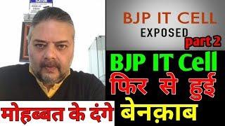 फिर से बीजेपी आईटी सेल का खुलासा महावीर प्रसाद ने किया लेकिन उन्हें अब धमकी भी आने लगे हैं