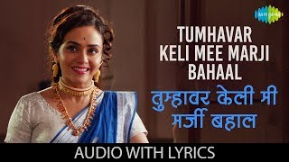Tumhavar Keli Mee with lyrics | तुम्हावर केली