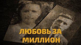 Легенды советского сыска. Любовь за миллион