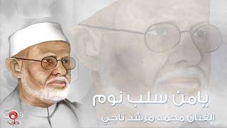 Mohamed Morshed Naji-Yaman Salb Nawm | يا من سلب نوم - محمد مرشد ناجي تحميل MP3