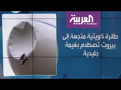 العرب اليوم - شاهد: طائرة كويتية متجهة إلى بيروت تصطدم بغية ثلجية