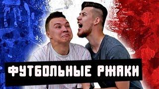 САМЫЙ ДИКИЙ ФАНАТ ФРАНЦИИ / Реакции на футбольные видео