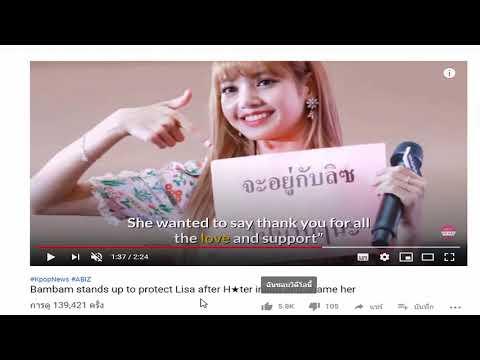 Comments ชาว BLINK แบมแบมGOT7 ให้กำลังใจ ลิซ่าBLACKPINK (видео)