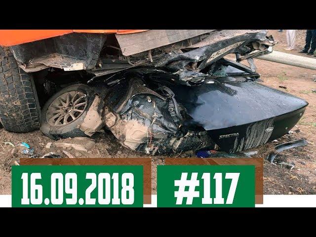 Новые записи АВАРИЙ и ДТП с видеорегистратора #117 Сентябрь 16.09.2018