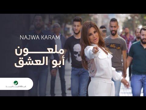 Najwa Karam Maloun Abou L Echeq Video Clip نجوى كرم ملعون ابو العشق فيديو كليب