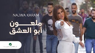 تحميل اغاني Najwa Karam ... Maloun Abou L Echeq - Video Clip | نجوى كرم ... ملعون ابو العشق - فيديو كليب MP3