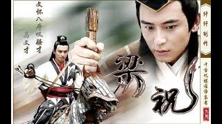 [Vietsub] Thiên Địa Tình Duyên - 天地情缘 - Ôn Triệu Luân - MV Lương Sơn Bá Chúc Anh Đài 2007