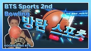 [Rookie King BTS Ep 5-1] Bowling match between team old and young!