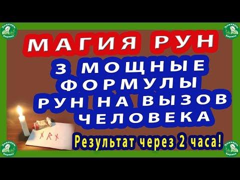 МАГИЯ РУН   3 МОЩНЫЕ ФОРМУЛЫ РУН НА ВЫЗОВ ЧЕЛОВЕКА / Результат через 2 часа!♦☮☸