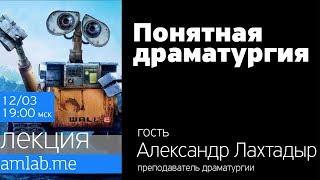 "Стрим ""Понятная драматургия"" с Александром Лахтадыром"