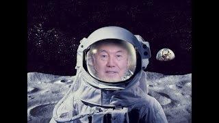 Космические понты Назарбаева / БАСЕ