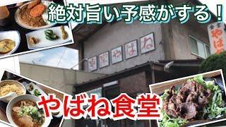 やばね食堂ボリューム満点!安心安定の旨い店長野県長野市