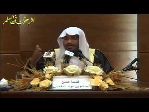من أسباب النجاة يوم القيامة ــ الشيخ صالح المغامسي