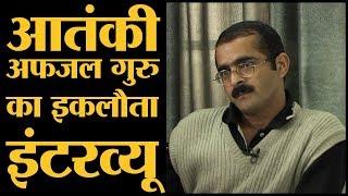 Afzal Guru interview with Shams Tahir Khan | Parliament Attack। Confession in Hindi