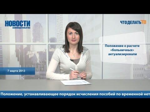 Новости. Изменения в Положении по расчету больничных