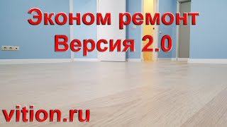 Эконом ремонт квартиры в новостройке версии 2.0