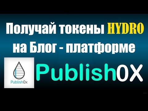 Publish0x обзор | Блог- платформа где зарабатывают и читатели и блогеры .( Криптовалюта бесплатно )