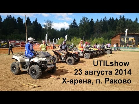 UTILshow, 23 августа | Битва китайцев