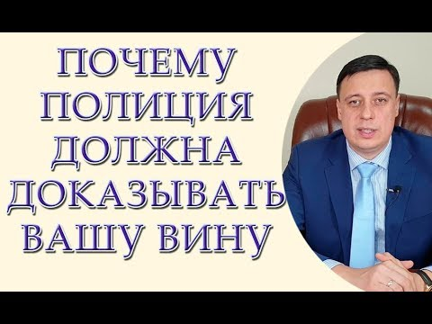Полиция должна доказать Вашу вину. Презумпция невиновности. Статья 62 Конституции Украины