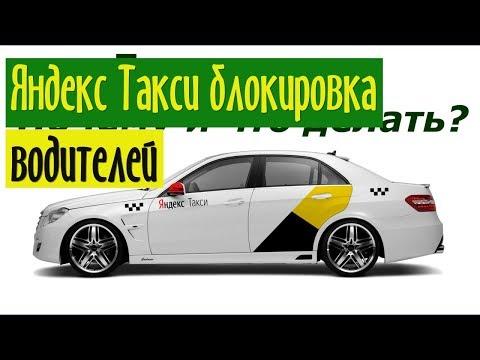 Яндекс Такси блокировка водителей: что делать, как снять самостоятельно