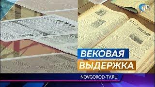 В областной библиотеке вспомнили вековую историю новгородских печатных изданий