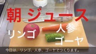 朝野菜ジュースを作るリンゴ人参ゴーヤー2グリーンスムージー