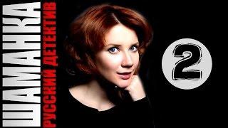 Шаманка 2 серия 2016 русские детективы 2016 russian detective