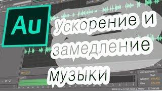 Как ЗАМЕДЛИТЬ или УСКОРИТЬ скорость Воспроизведения звукового файла в Adobe Audition