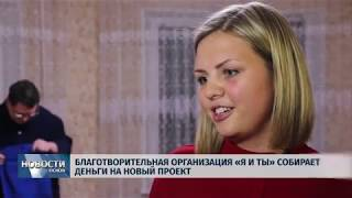 Новости Псков 13.11.2018 # Благотворительная организация «Я и ты» собирают деньги на новый проект
